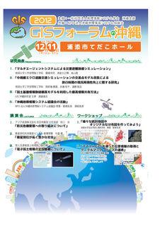 2012GIS.jpg